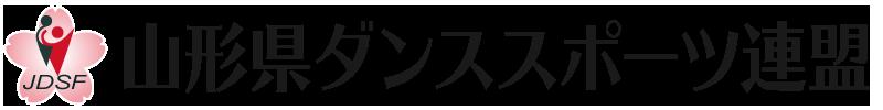 山形県ダンススポーツ連盟