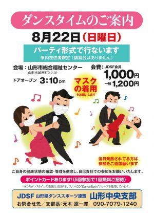 210822_dancetime_A4_のサムネイル